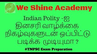 How to Learn Indian Polity in a Smart Way | We Shine Academy