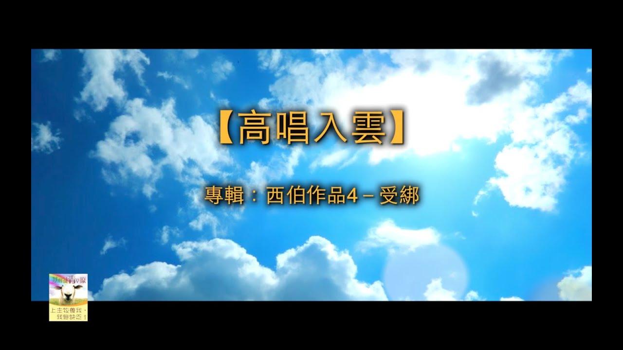 【青草原詩歌】高唱入雲(粵)