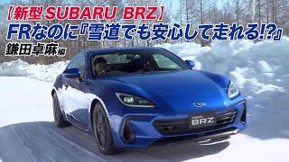 【新型SUBARU BRZ】FRなのに『雪道でも安心して走れる!?』鎌田卓麻篇