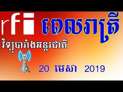 RFI Khmer News, Night - 20 April 2019 - វិទ្យុបារាំងយប់ថ្ងៃសៅរ៍ ទី ២០ មេសា ២០១៩