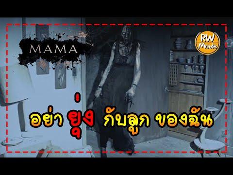 สปอย ( หนังเก่า ) เมื่อผีเก็บลูกคนมาเลี้ยง ความหึงหวงจึงเกิดขึ้น   Mama ผี หวง ลูก 2013 ( RWMovie )