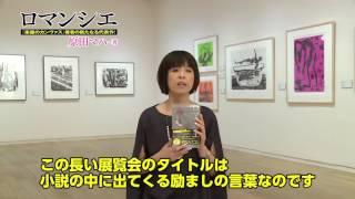 「楽園のカンヴァス」原田マハの新たなる代表作『ロマンシエ』の発刊を...