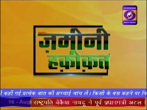 Ground Report Madhya Pradesh: Ujjawala Yojna Ashoknagar