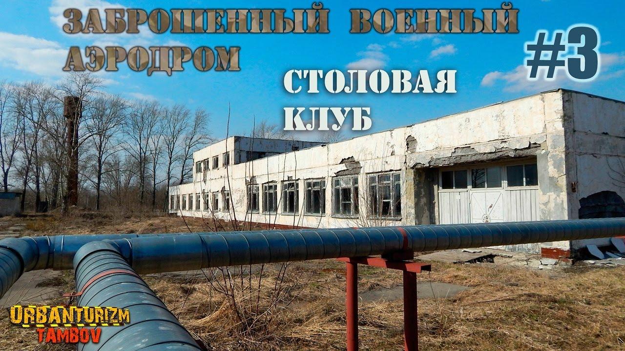 Заброшенный военный аэродром #3 | Клуб, Столовая