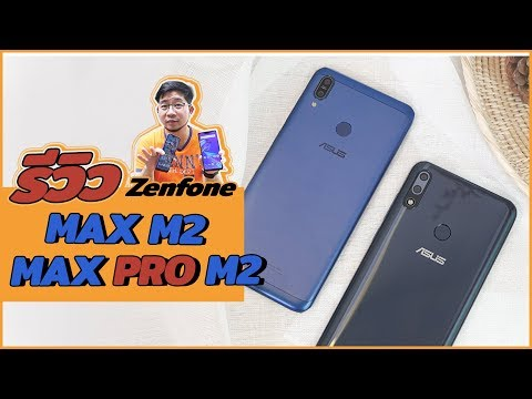 Review | รีวิว เทียบ Zenfone Max M2 กับ Max Pro M2 คู่หูคู่คุ้ม ต่างกันตรงไหนบ้าง - วันที่ 13 Jan 2019