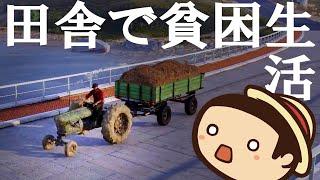 食べ物買うので精一杯!厳しい田舎生活!!笑 ランバージャックダイナスティ実況プレイパート4!!∑(゜Д゜) 【lumberjack's dynasty 】