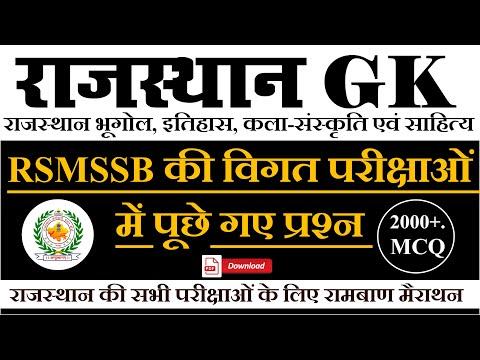 RSMSSB द्वारा गत परीक्षाओं में पूछे गए Rajasthan Gk के 2000 MCQ |  REET/Patwari/ RHC/JEn/ RCDF/RVVNL