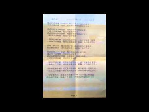 22-湯茗富-爺爺的媽祖廟(2016旗山天后宮第一屆聖母盃詞曲歌謠創作大賽第三名)
