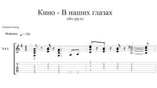 КИНО - В наших глазах - ноты для гитары табы аранжировка