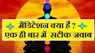 मैडिटेशन क्या हे -एक ही बार में सटीक जवाब ! HINDI ! WHAT IS MEDITATION ! how to do meditation !