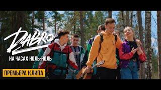Dabro - На часах ноль-ноль Official Video