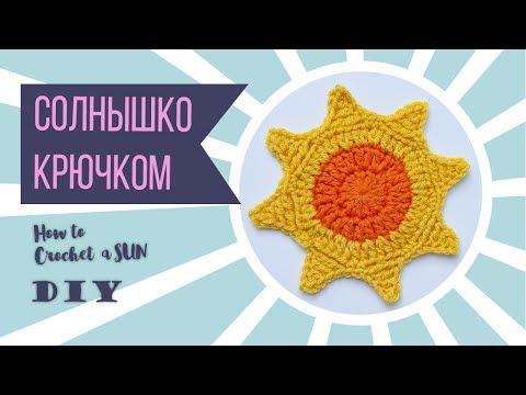 Солнышко вязание крючком