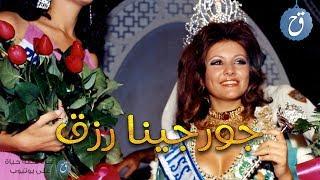 قصة حياة ملكة جمال الكون جورجينا رزق