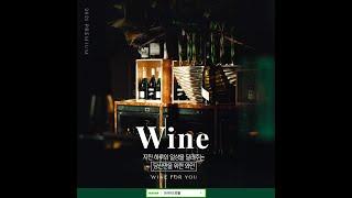 당신만을 위한 와인
