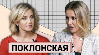 НАТАЛЬЯ ПОКЛОНСКАЯ: О Золотове и Сергии Романове, о вечном Путине и отравлении Навального