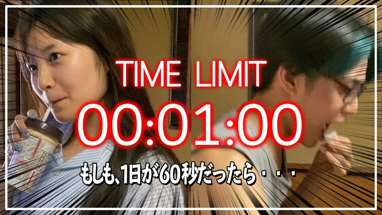 【ノーカット】もしも、1日が60秒の世界だったら一体何ができる!?wwwwwww