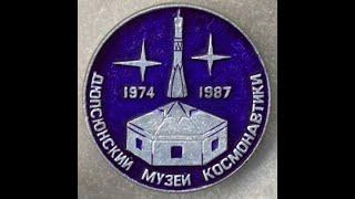 Музей космонавтики и авиации с.Дюпся