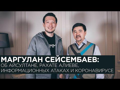 Маргулан Сейсембаев об Айсултане, Рахате Алиеве, информационных атаках и коронавирусе