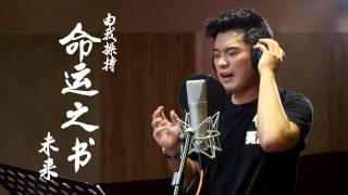 【HD】陳赫-少年三國志MV [Official Music Video]官方完整版(手游《少年三國志》同名主題曲)