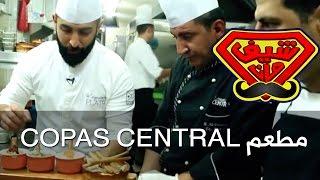 مطعم Copas Central