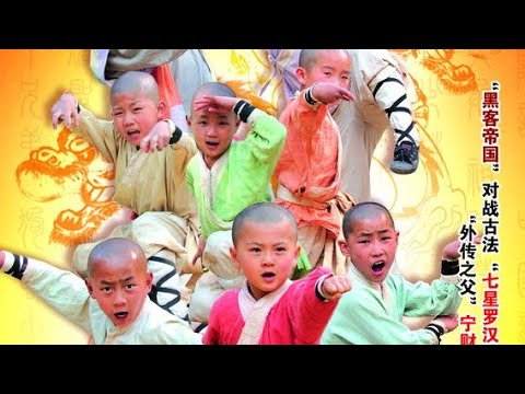 Download The SEVEN ARHAT kungfu kids (the best martial arts)full movie english sub.