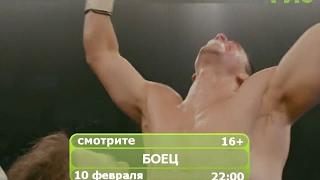 """Фильм """"Боец"""""""