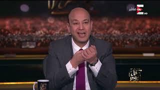 كل يوم - طلب هام من عمرو أديب بشأن الانتخابات الرئاسية Video