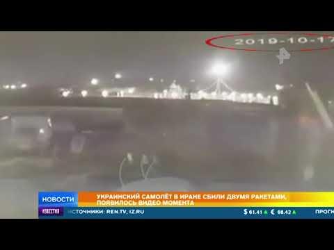 Видео с попаданием ракет в украинский Boeing датировано 2019 годом