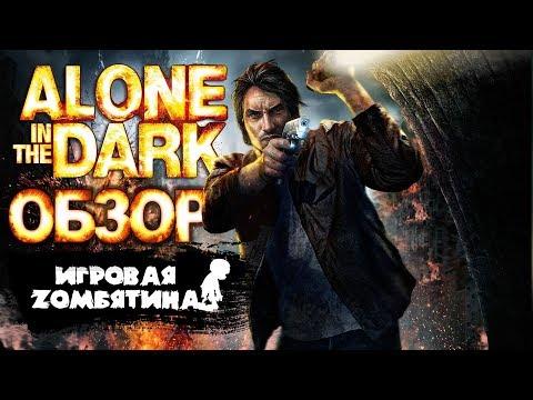 Лучшее применение физики в видеоиграх [Игровая Zомбятина #1 - обзор Alone In The Dark 2008]
