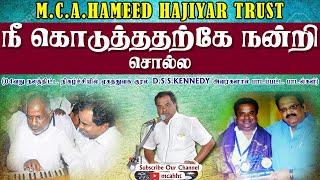 நீ கொடுத்ததற்கே நன்றி சொல்ல | Nagoor E.M.Hanifa | Tamil Islamic Songs | MCAHHT | (WF04|S16)