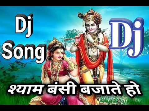 #gk Shyam bansi bajate ho song! tum bansi bajate ho dj mix! shyam bansi bajate ho ya mujhe mp3 song