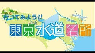 行ってみよう!!東京水道名所