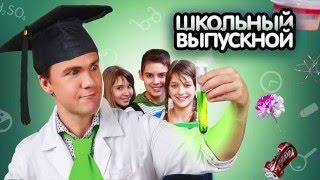 Выпускной в школе в научном стиле от профессора Николя
