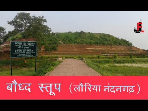 Buddha Stupa Lauriya Nandangarh  | West Champaran | in hindi