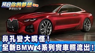 鼻孔變大嘴怪!全新BMW 4系列實車照流出!《夢想街57號 預約你的夢想 精華篇》20200219 李冠儀 謝騰輝 蔡崑成 葉毓中