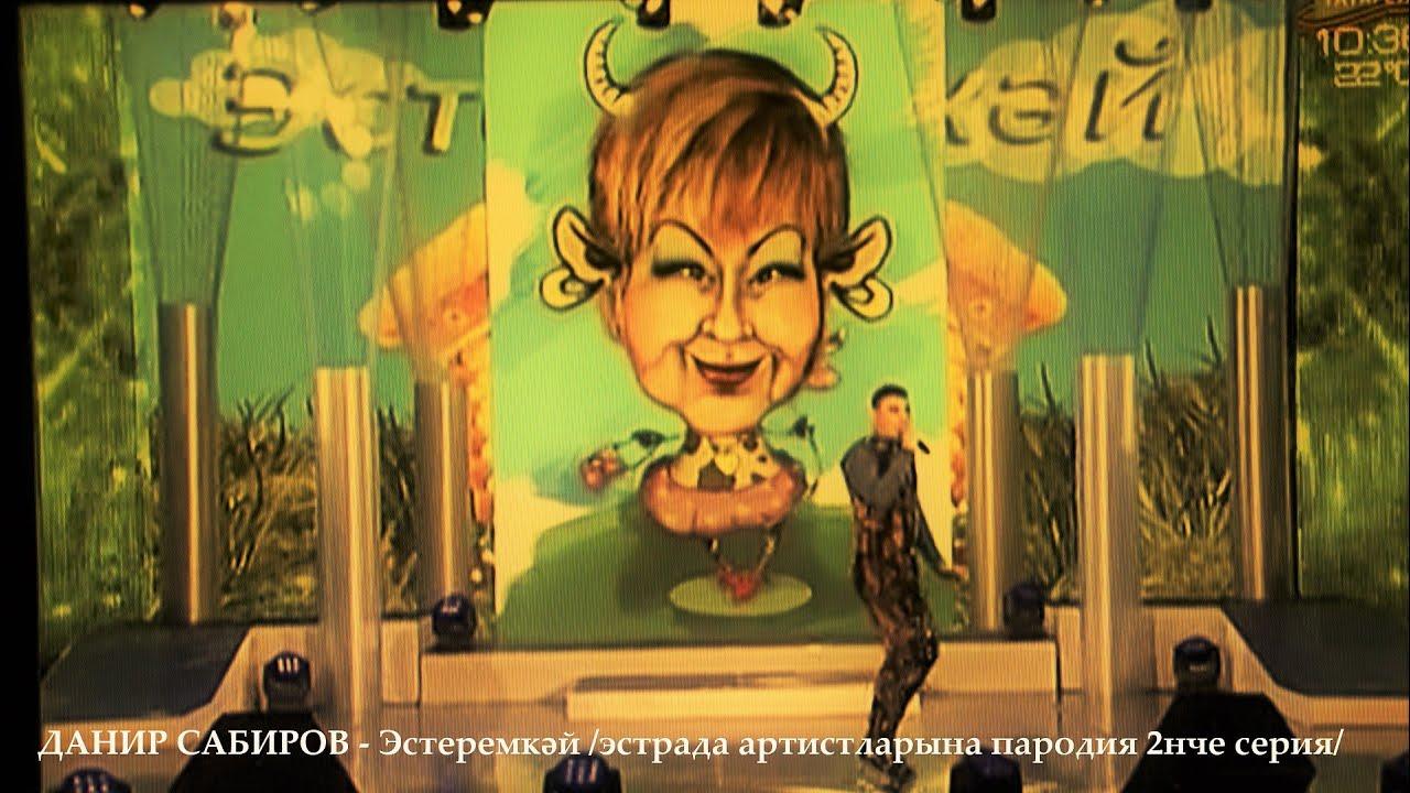ДАНИР САБИРОВ НИДЕР ЖИТМЭДЕ СКАЧАТЬ БЕСПЛАТНО