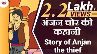 अंजन चोर की कहानी | Story of a thief named Anjan Chor