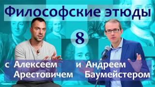 Философские этюды с Алексеем Арестовичем. В гостях Андрей Баумейстер. Часть 8.