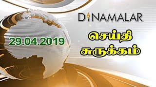 Indraiya Seithi – News7 Tamil News
