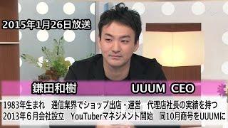今注目のYouTuberとは?日本初のマネジメント会社が急成長 日経プラス10 トークplus thumbnail