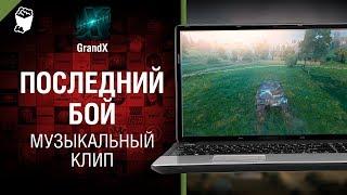 Последний бой - Музыкальный клип от GrandX [World of Tanks]