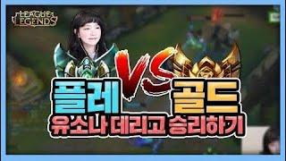 골드5명 VS 플레4명 + 유소나 (feat.구경꾼 유리아나)