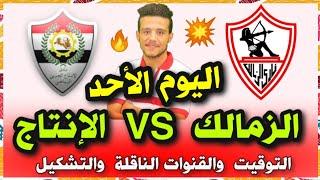موعد مباراة الزمالك والانتاج الحربي اليوم في الدوري المصري الجولة 27