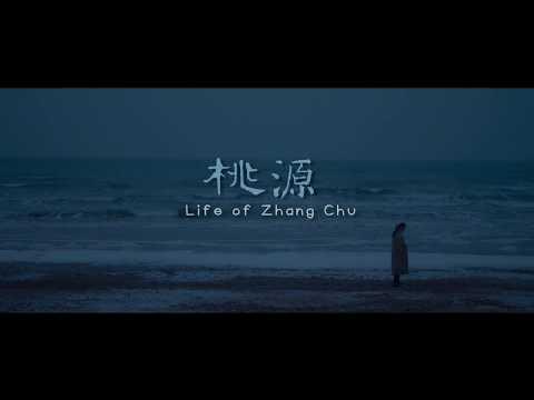 【FILM】LIFE OF ZHANG CHU 桃源