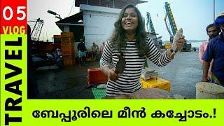 ഒരു മീൻ വ്ലോഗ് അപാരത  Beypore fishing harbour   Gopro Vlog   Anusree Meshna   Show off Guys