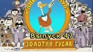 Золотой Гусь Анекдот Выпуск 47. Анекдоты Соленые