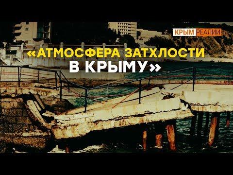 «Крымчане понимают, куда попали, но уже поздно»   Крым.Реалии ТВ