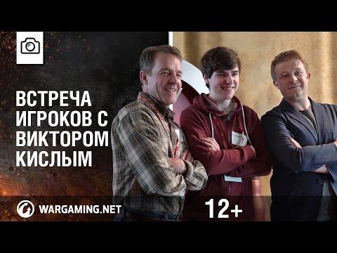 видео: Встреча Виктора Кислого с игроками world of tanks