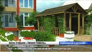 видео Отели на Азовском море. Где лучше отдыхать на Азовском море