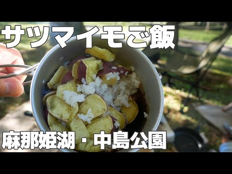 麻那姫湖青少年旅行村(中島公園;福井県大野市)の様子を探るため、日帰りソロキャンプでサツマイモご飯を作ってきた!